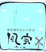 ☆宮古島ゲストハウス風家☆