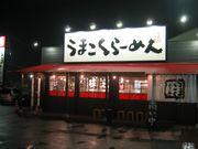 麺屋黄粉壱