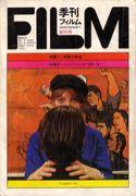 季刊FILM