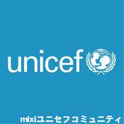 ユニセフ We support unicef