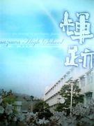 金沢高校55期生!