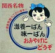 神戸下町通信