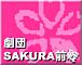☆劇団SAKURA前戦☆Plus