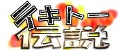 テキトー伝説ラジオ!from静岡