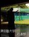 津田塾大学弓道部