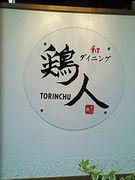 鶏人*TORINCHU*
