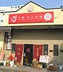 中華四川料理 武遊 (ぶゆう)