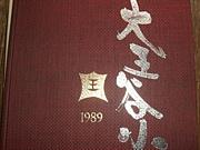 大王谷小中学校 昭和51年生