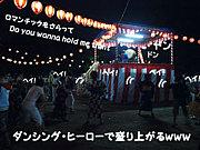 一宮盆踊り♪ダンシングヒーロー