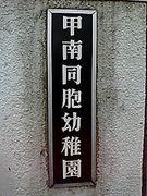 甲南同胞幼稚園