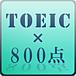 TOEICで800点を取る!!