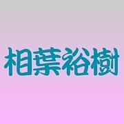 30歳以上†相葉裕樹†