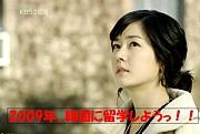 2009年、韓国に留学するぞっ!