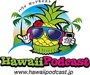 聴く!ハワイ-Hawaii Podcast