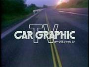 CAR GRAPHIC TVを語ろう!