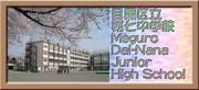 目黒区立第七中学校