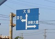 深谷大明神cafe