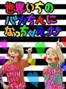 DanceinHIDA  【bounce'a'ble】