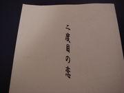 小説、書きました〜