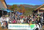 東北環境教育ネットワーク