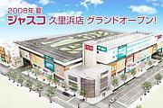イオン横須賀久里浜SC