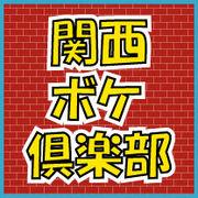 関西ボケ倶楽部