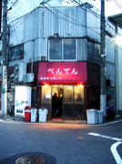 Tokyo Ramen Tours