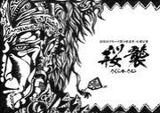 SKG東京公演を応援するコミュ