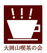 大岡山喫茶の会