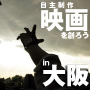 自主制作映画を創ろう!in大阪
