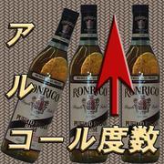 アルコール度数↑