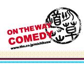 ON THE WAY COMEDY 道草