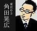 東京03/角田晃広