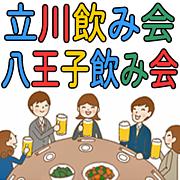 東京の立川と八王子で飲み会☆彡