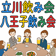 多摩 立川八王子 友達作り飲み会