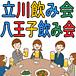 立川八王子社会人サークル飲み会