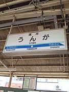 運河駅(東武野田線)