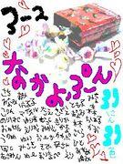 BunJyo! love,2class