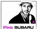 映画 Pink SUBARU