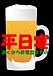 平日宴(新宿飲み会21時22時お酒)