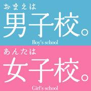 お前は男子校。あんたは女子校。