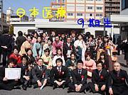 日本医療OT学科9期生