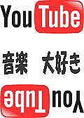 ユーチューブ動画 音楽中心