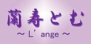 蘭寿とむ〜L' ange〜