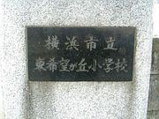 横浜市立東希望が丘小学校