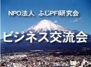 ふじPFI研究会ビジネス交流会