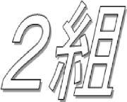 2組-梅さん☆