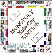 神戸モノポリークラブ