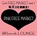 【PINK FREE MARKET】