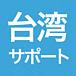 台湾サポート
